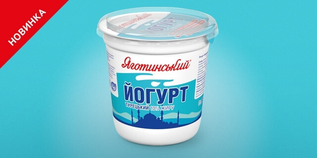 Yagotynske launches a unique product on the market — Turkish yoghurt