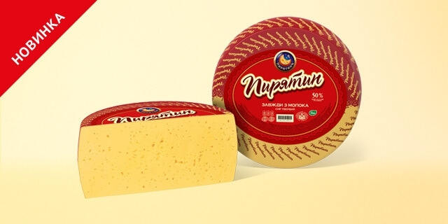 Pyriatyn Cheese Plant releases cheese Pyriatyn on the Ukrainian market