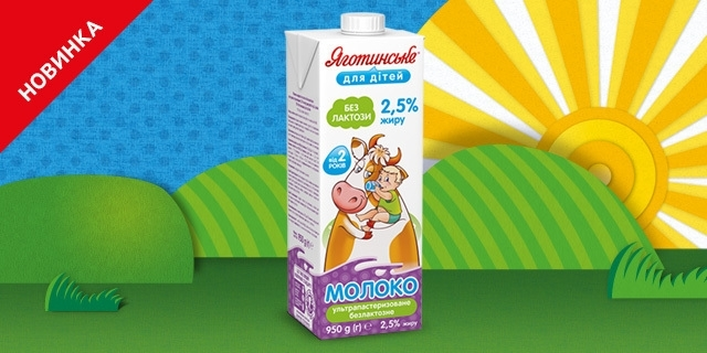 Yagotynske for Children launches the production of lactose-free milk 2.5% fat